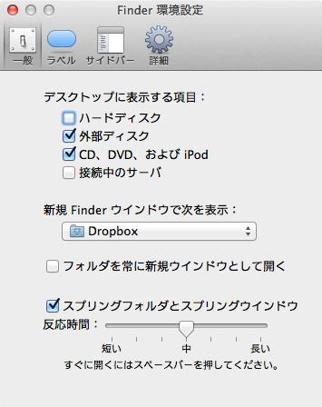 Dropboxを利用しているMacユーザのためのFinderの設定